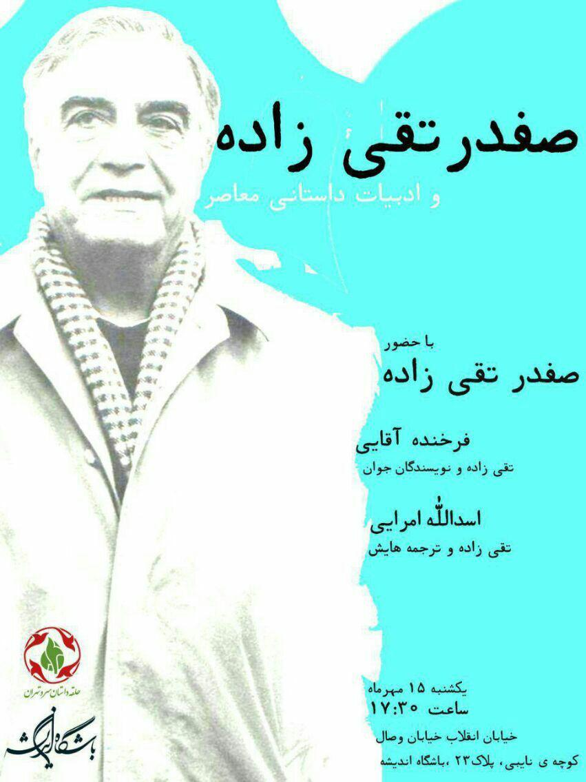 صفدر تقی زاده و ادبیات داستانی معاصر