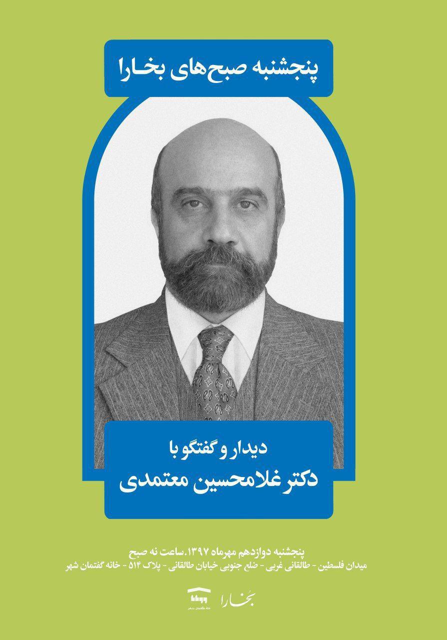 دیدار و گفتگو با دکتر غلامحسین معتمدی