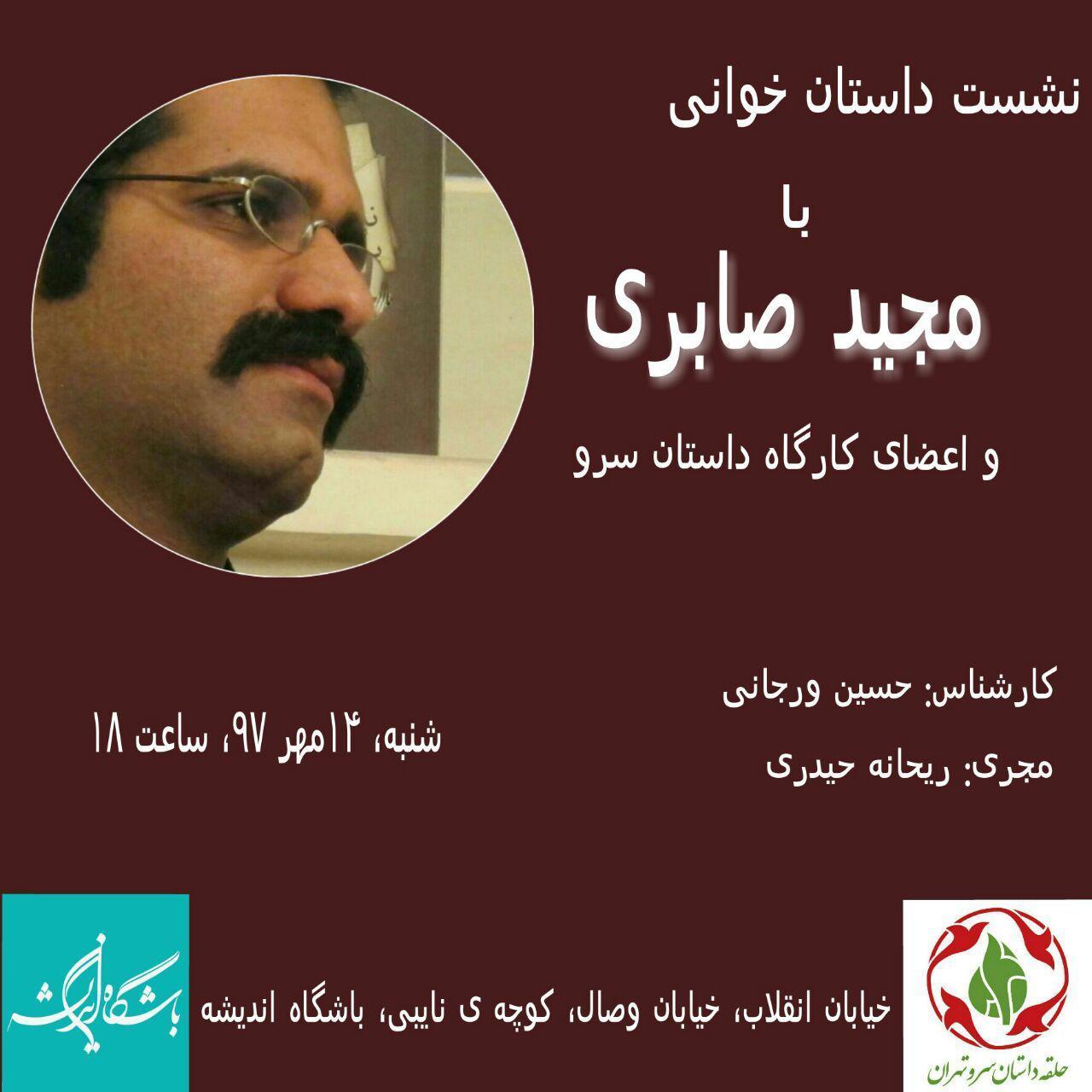 """نشست """"داستان خوانی با مجید صابری و اعضای کارگاه داستان سرو"""""""