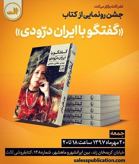 جشن رونمایی «گفتگو با ایران درودی»