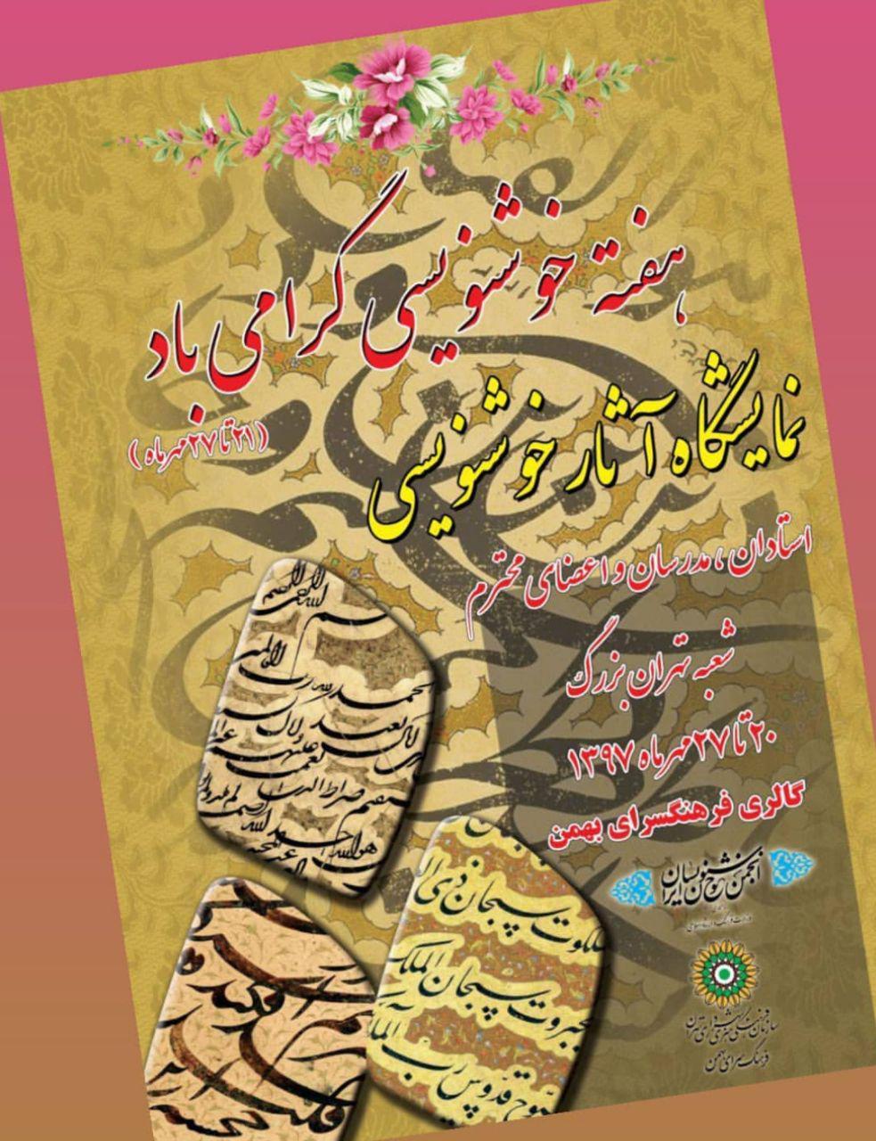 نمایشگاه آثار خوشنویسی