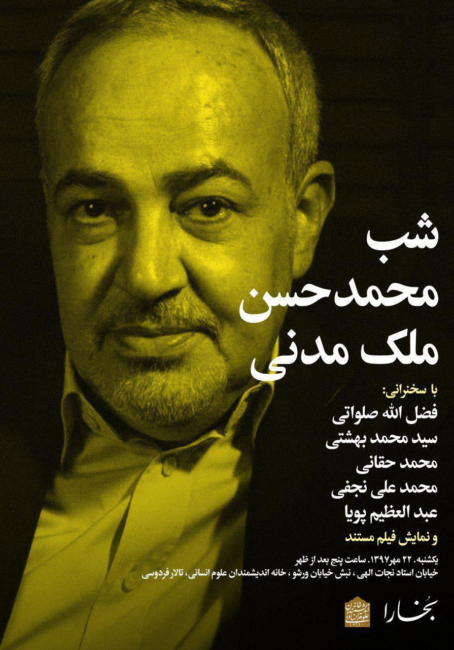 شب محمد حسن ملک مدنی