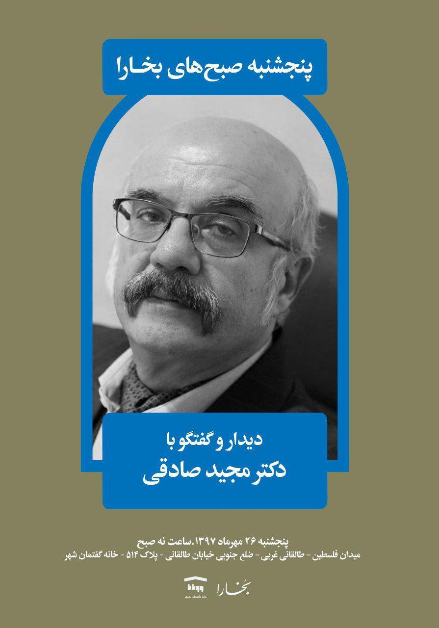 دیدار و گفتگو با دکتر مجید صادقی