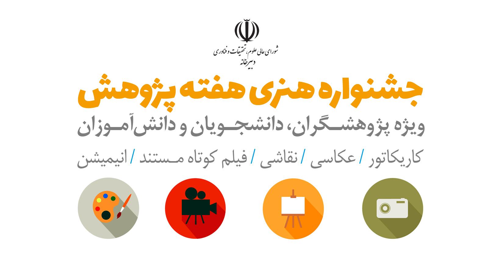 فراخوان جشنواره هنری هفته پژوهش