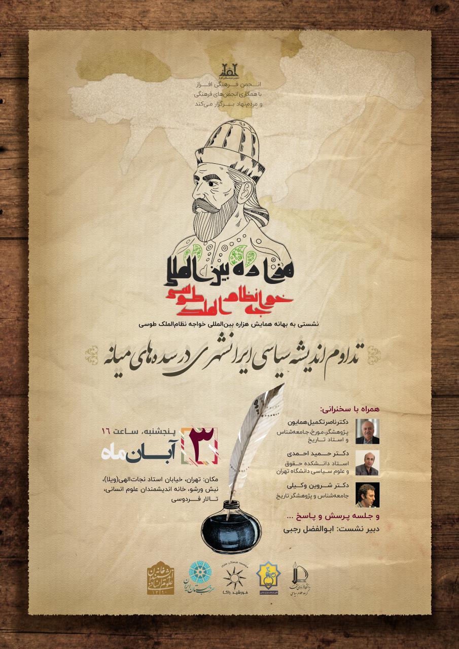 نشست تداوم اندیشه های سیاسی ایرانشهری