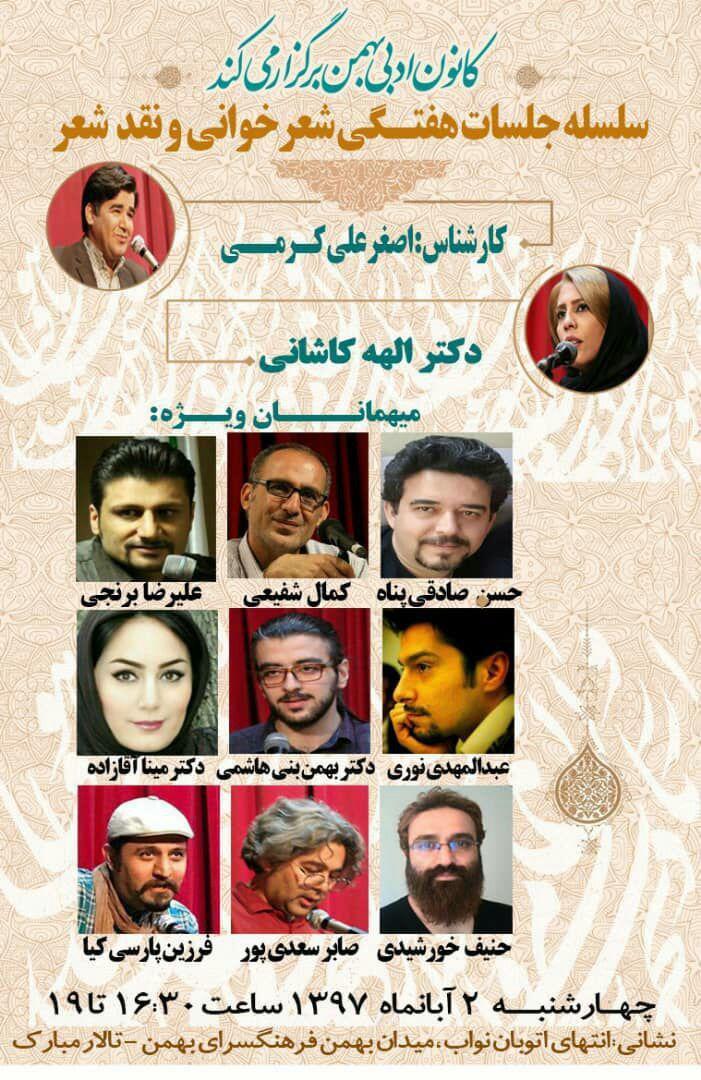 کانون ادبی بهمن