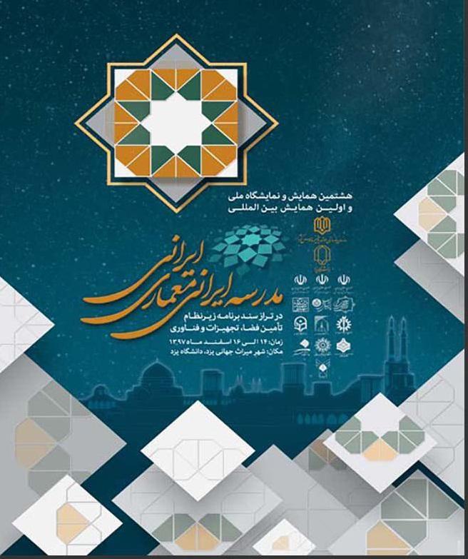 """فراخوان همایش و مسابقه ی """"طراحی مدرسه ایرانی،معماری ایرانی"""""""