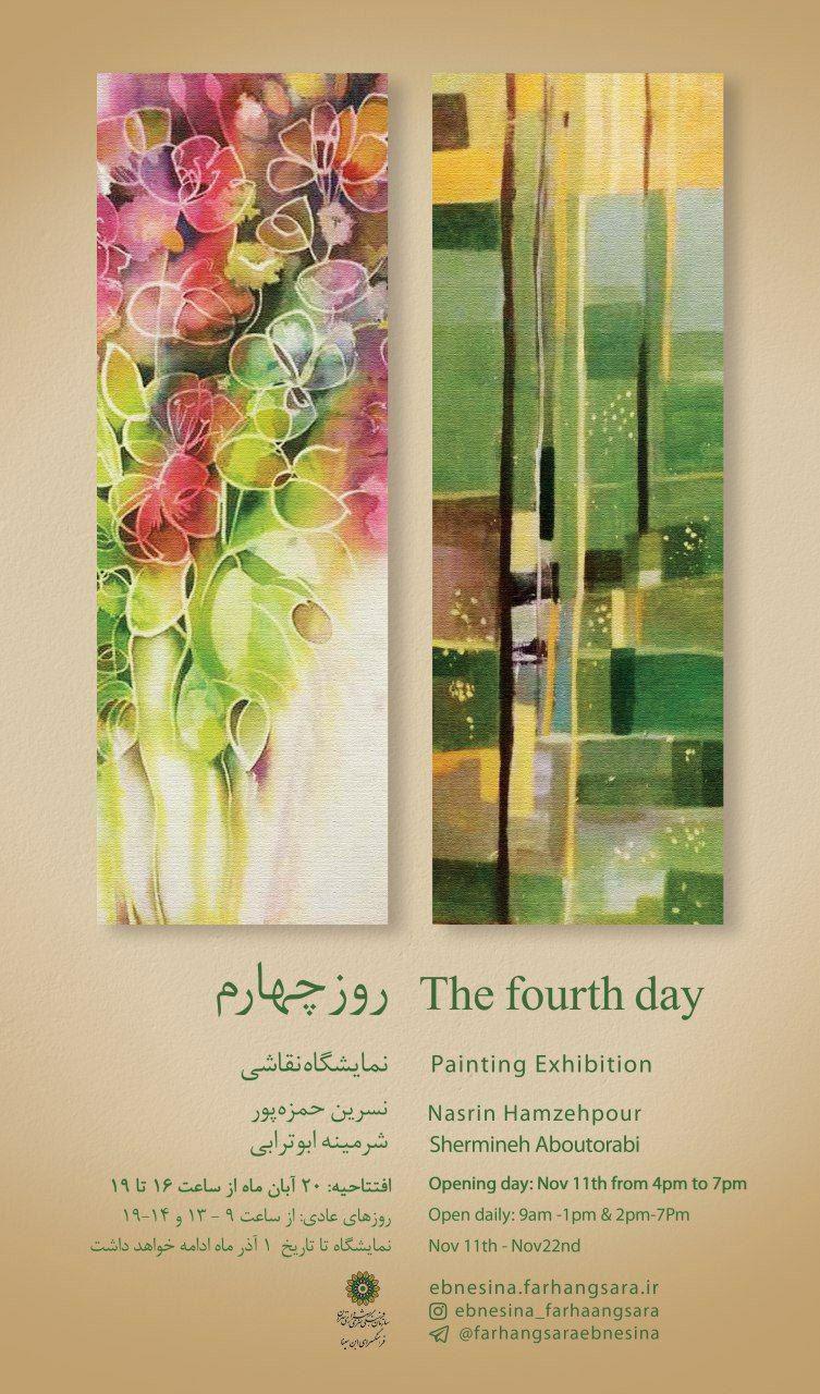 نمایشگاه نقاشی «روز چهارم»