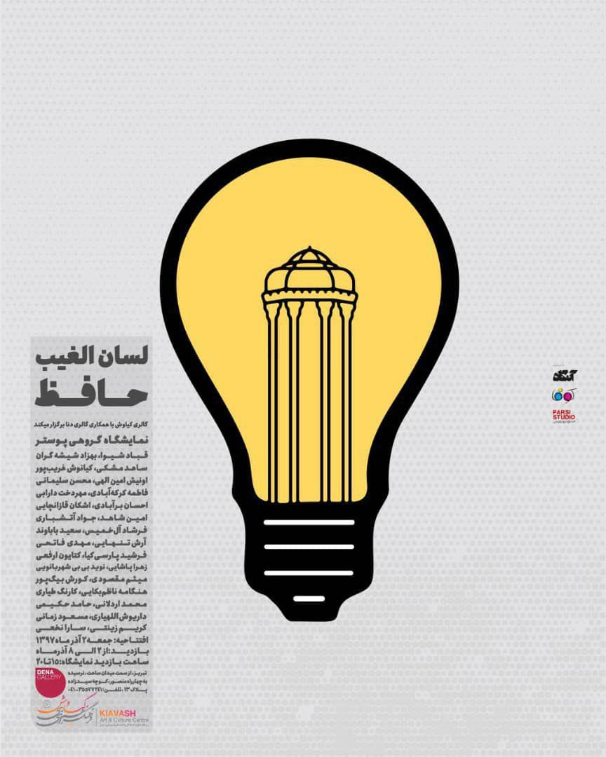 نمایشگاه گروهی پوستر «لسان الغیب، حافظ»