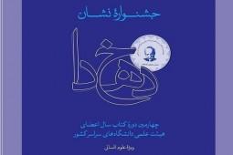 اختتامیه چهارمین دوره جشنواره نشان دهخدا