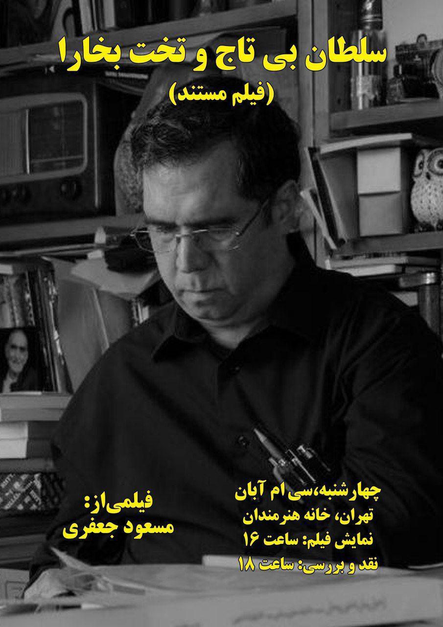 نمایش فیلم مستند سلطان بی تاج و تخت بخارا