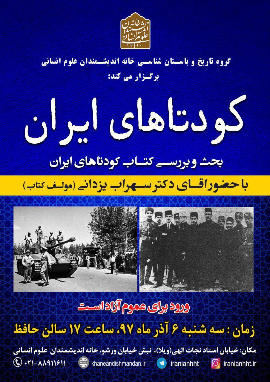 بحث و بررسی کتاب کودتاهای ایران