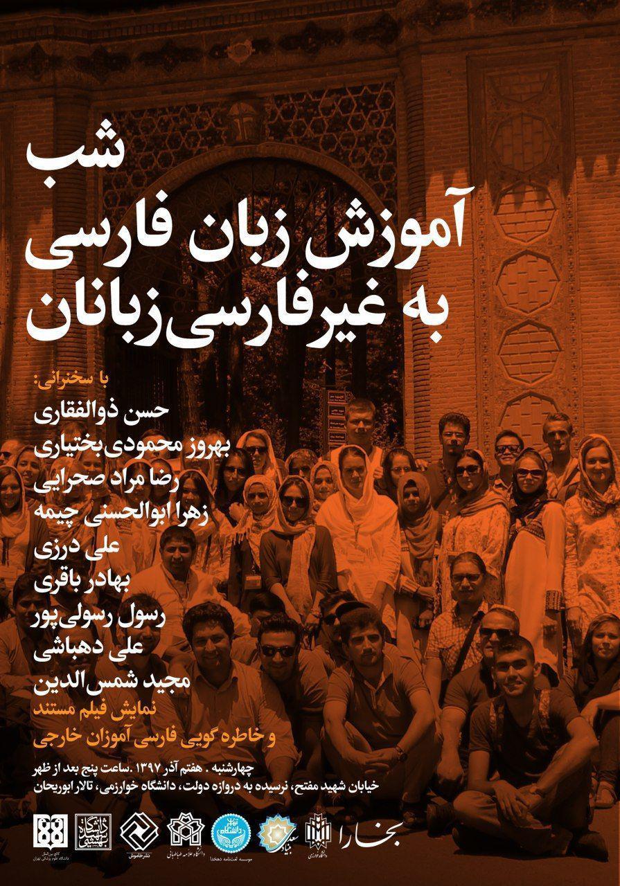 شب آموزش زبان فارسی به غیر فارسیزبانان