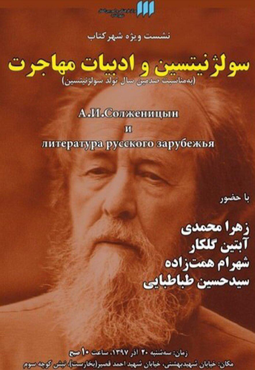 سولژنیتسین و ادبیات مهاجرت