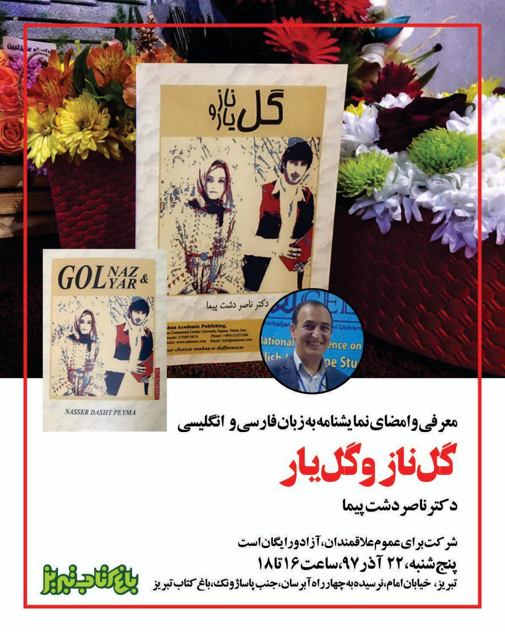 معرفی و امضای کتاب نمایشنامه به زبان فارسی و انگلیسی گل ناز و گلیار