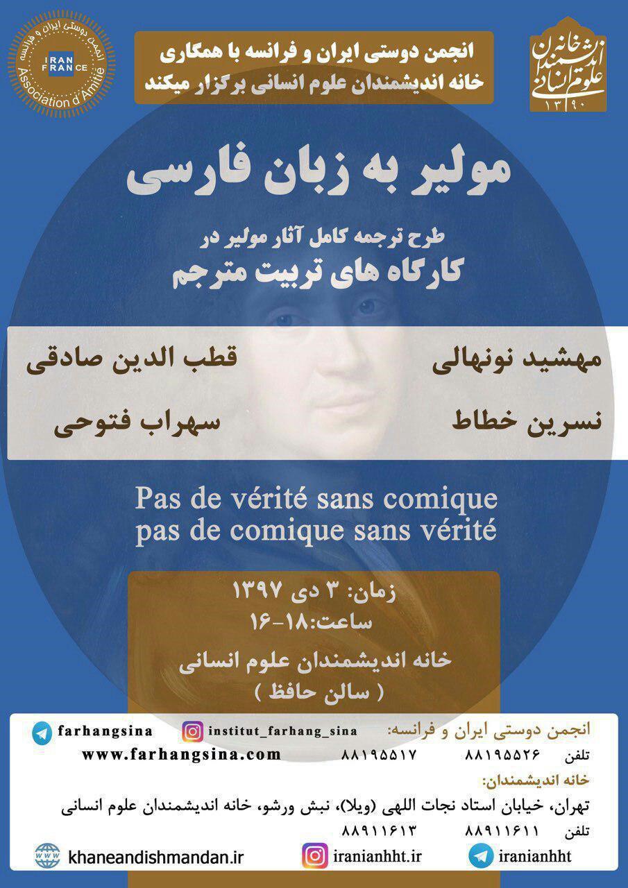 مولیر به زبان فارسی