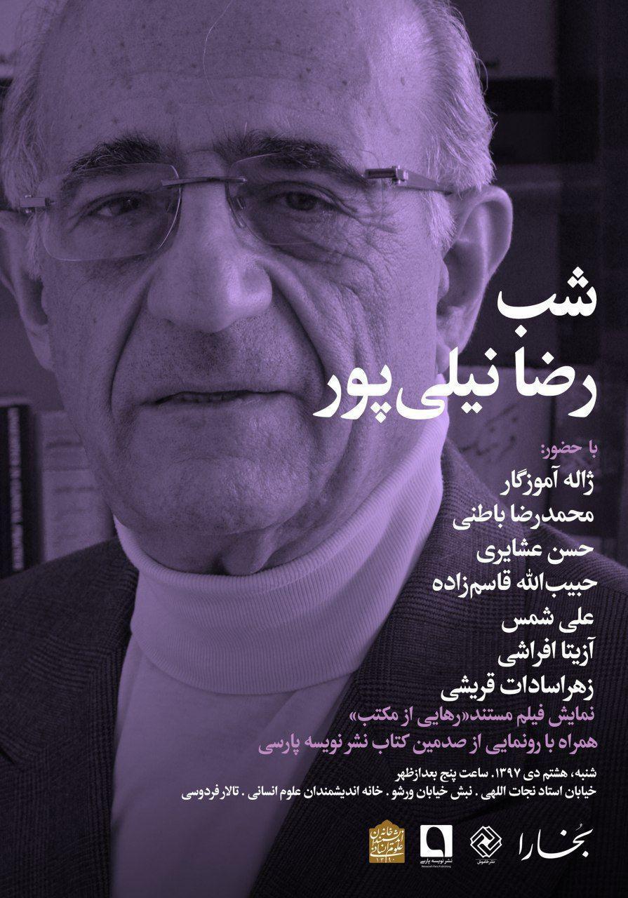 شب دکتر رضا نیلیپور
