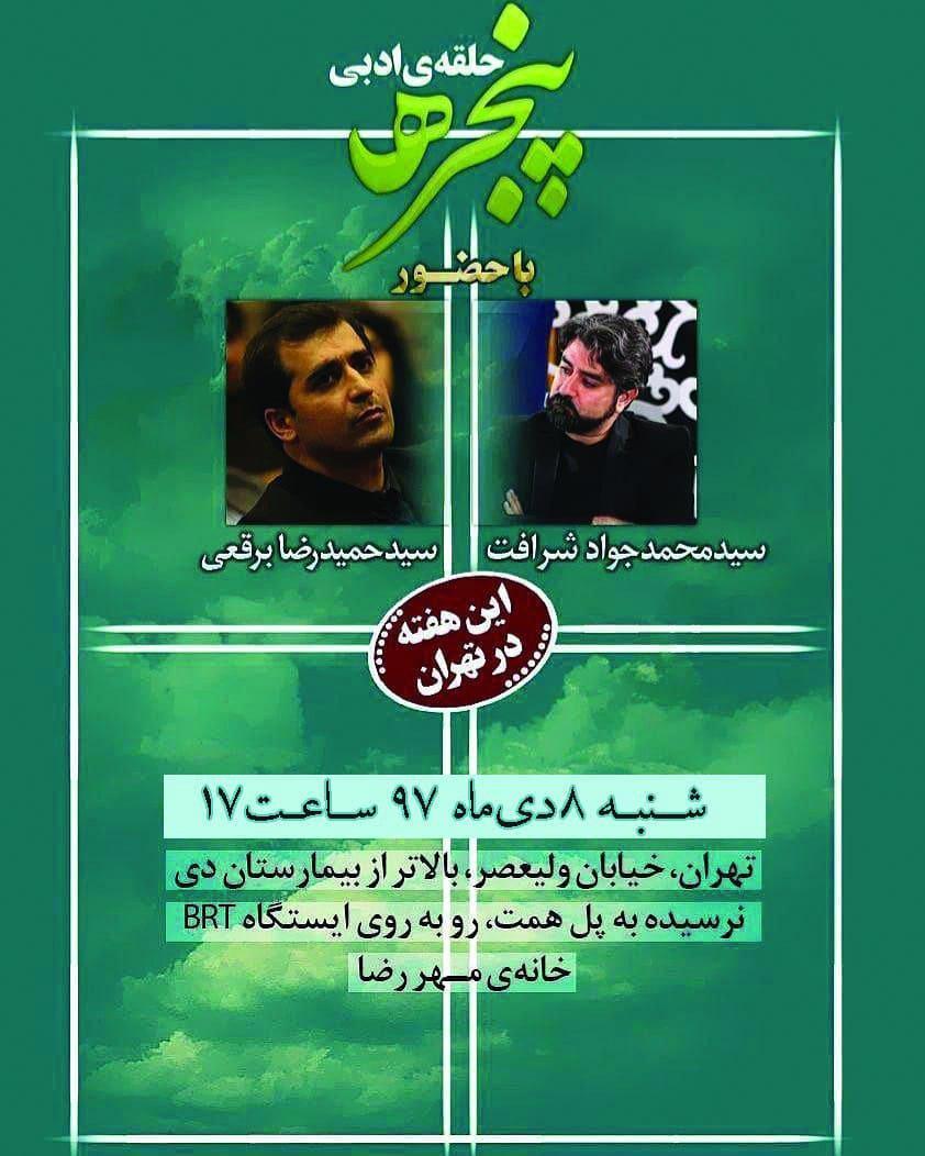 حلقه ادبی پنجره