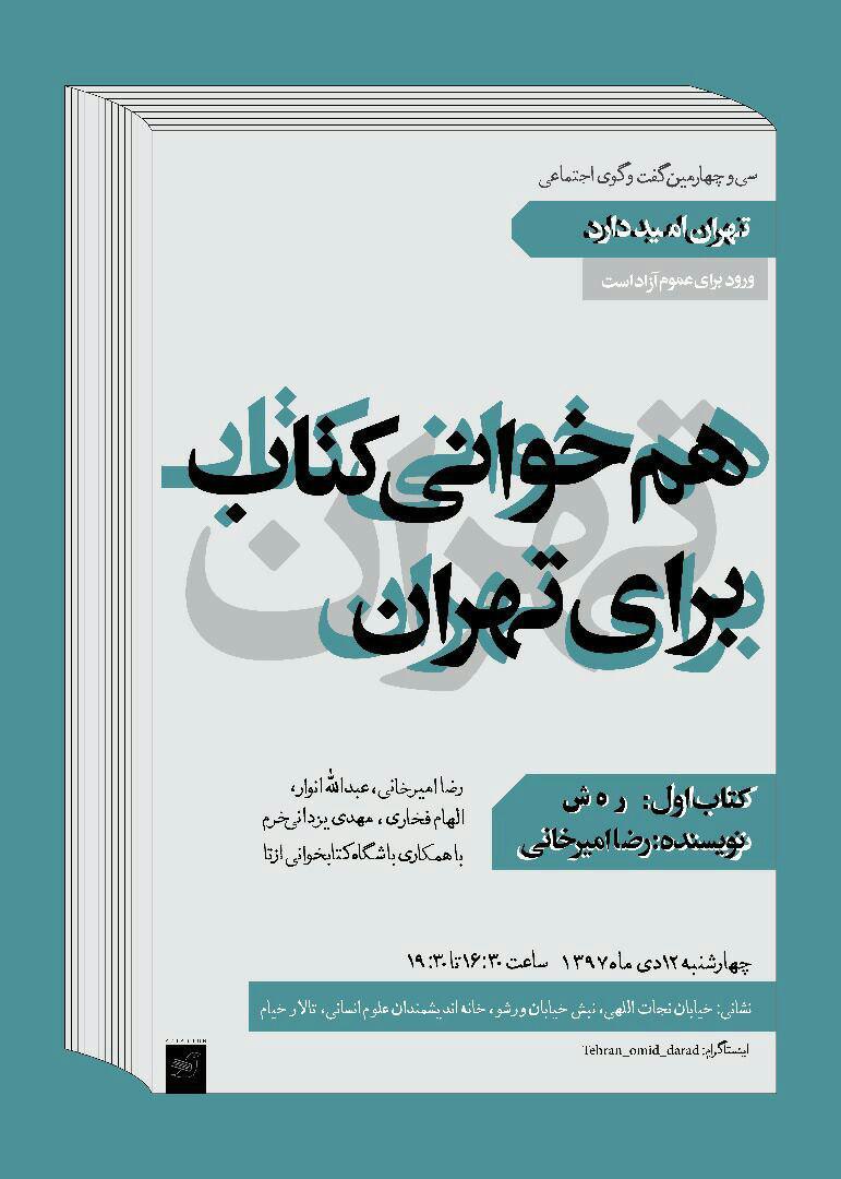 هم خوانی کتاب برای تهران