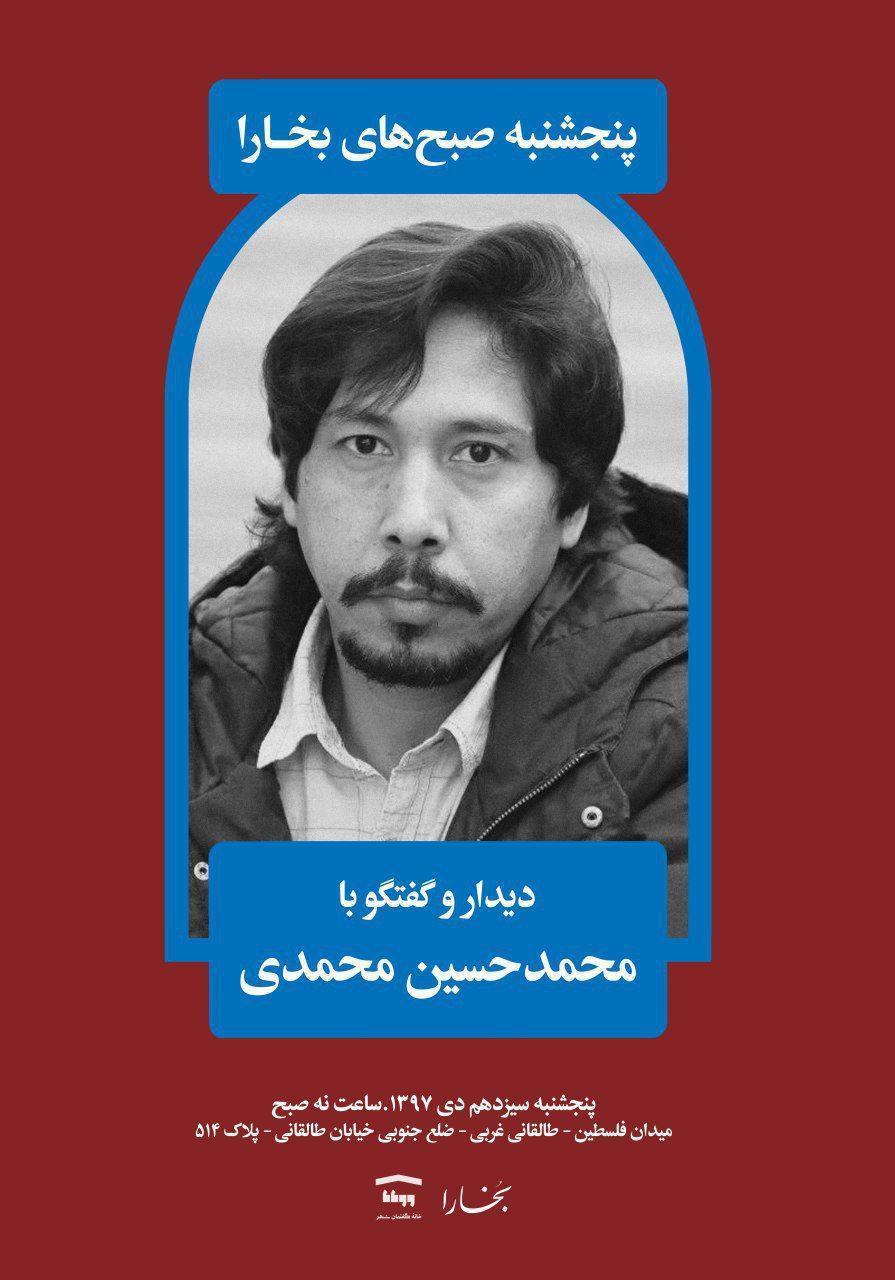 دیدار و گفتگو با محمدحسین محمدی