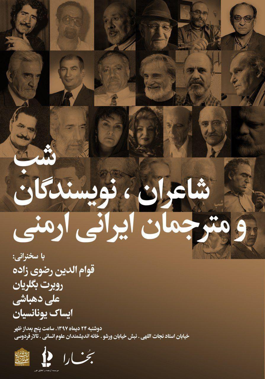 شب شاعران،نویسندگان و مترجمان ایرانی و ارمنی