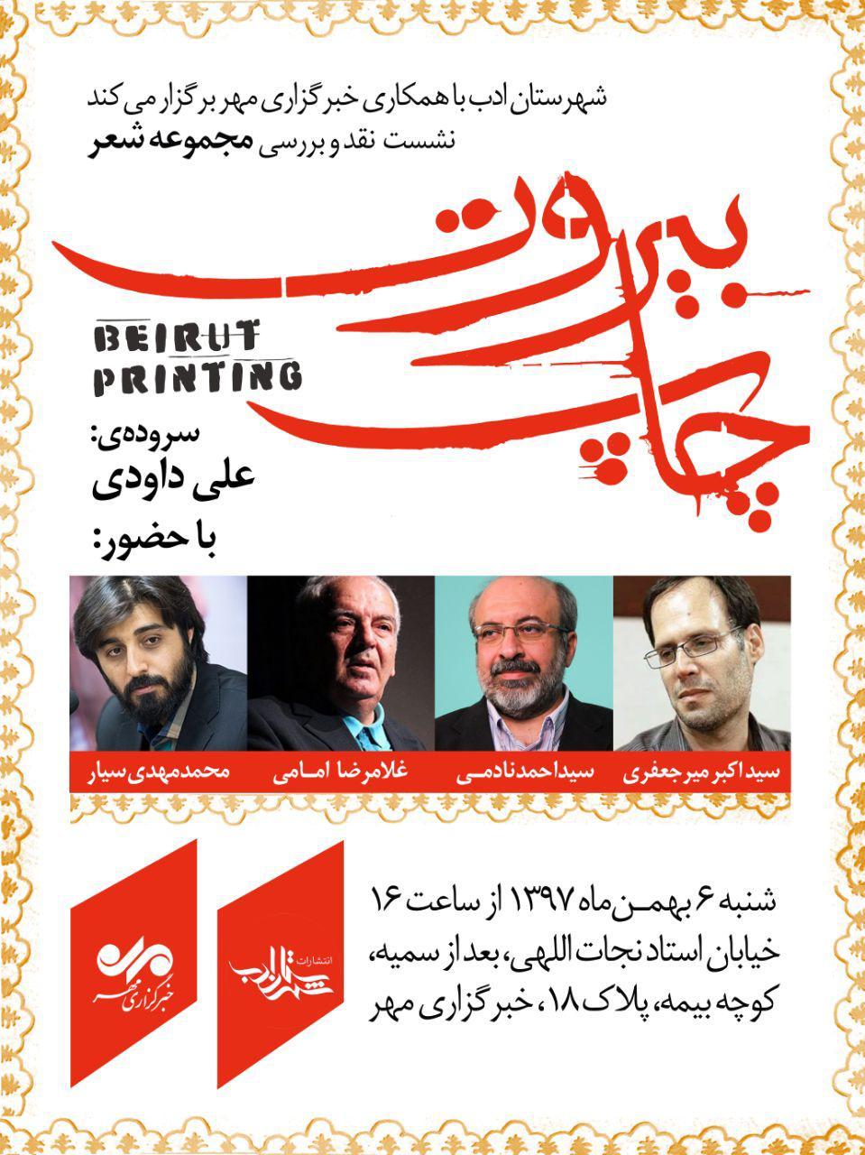نشست نقد و بررسی مجموعه شعر «چاپ بیروت»