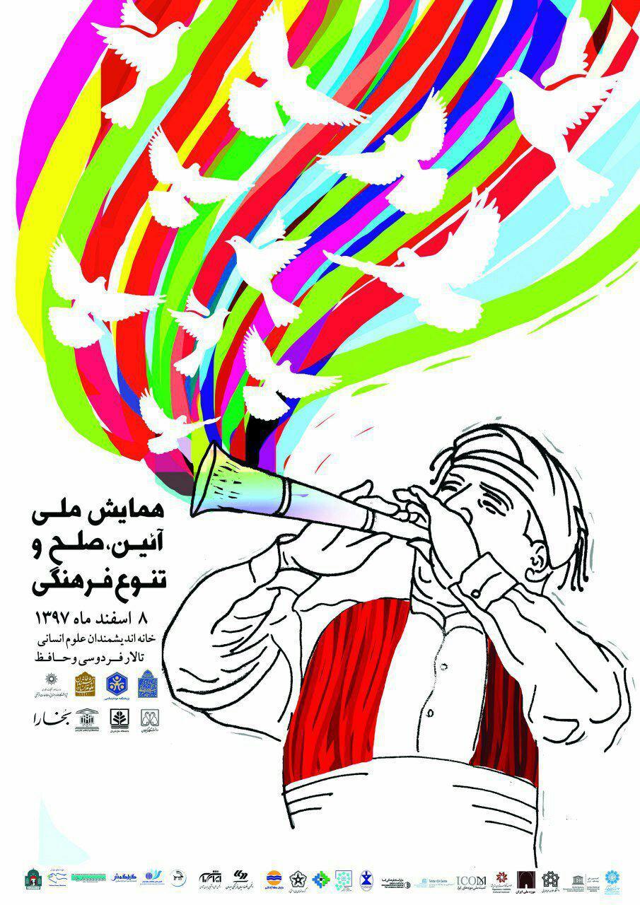همایش ملی آئین، صلح و تنوع فرهنگی