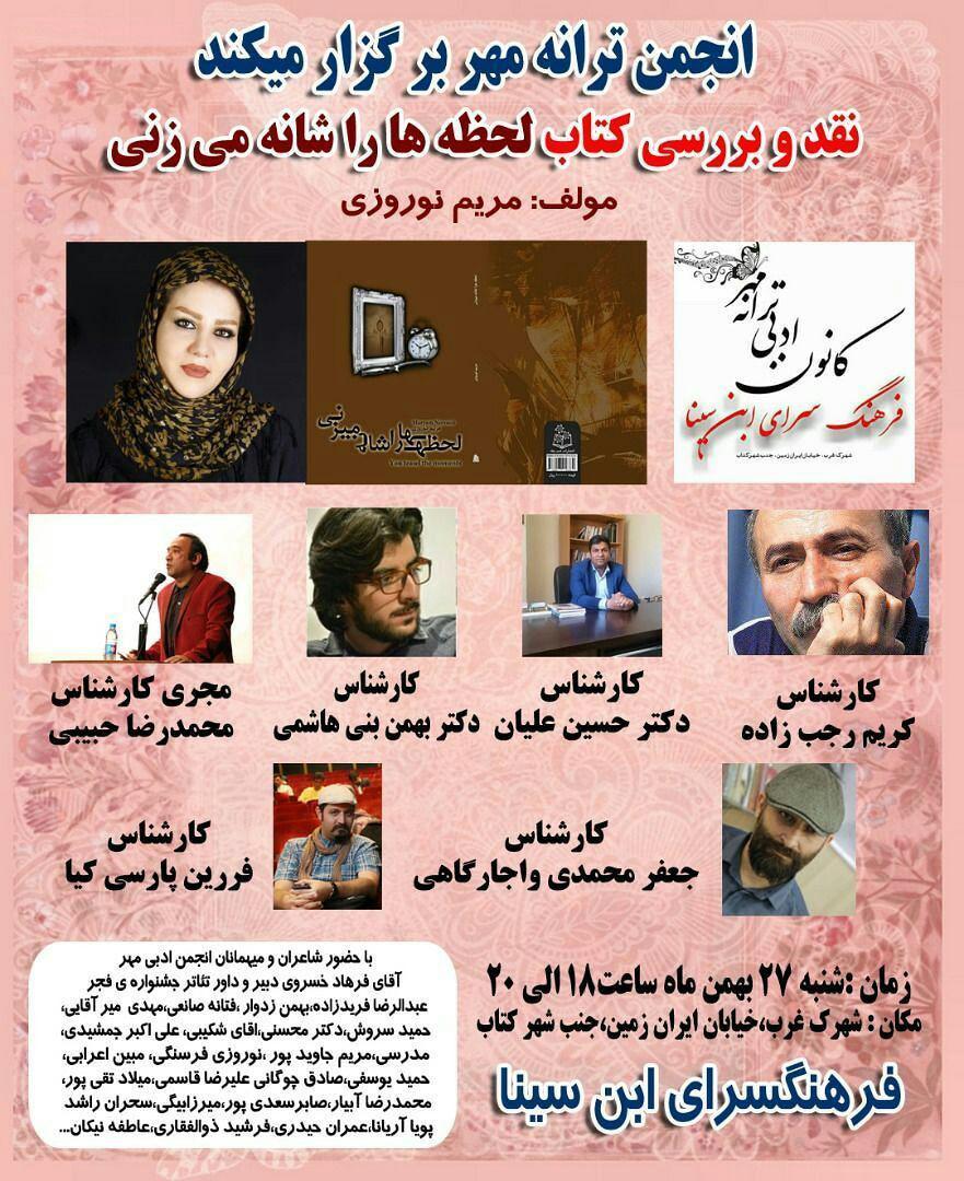 انجمن ترانه مهر