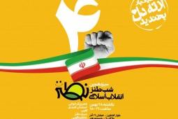 سیزدهمین شب طنز انقلاب اسلامی