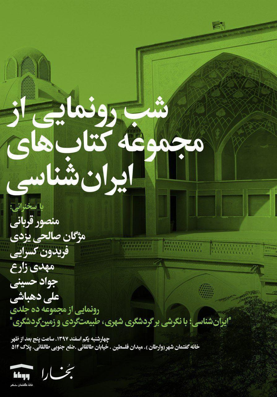 شب رونمایی از مجموعه کتابهای ایرانشناسی