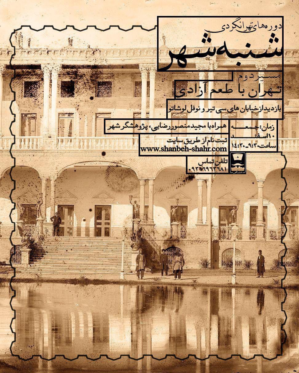 دورههای تهرانگردی شنبهشهر