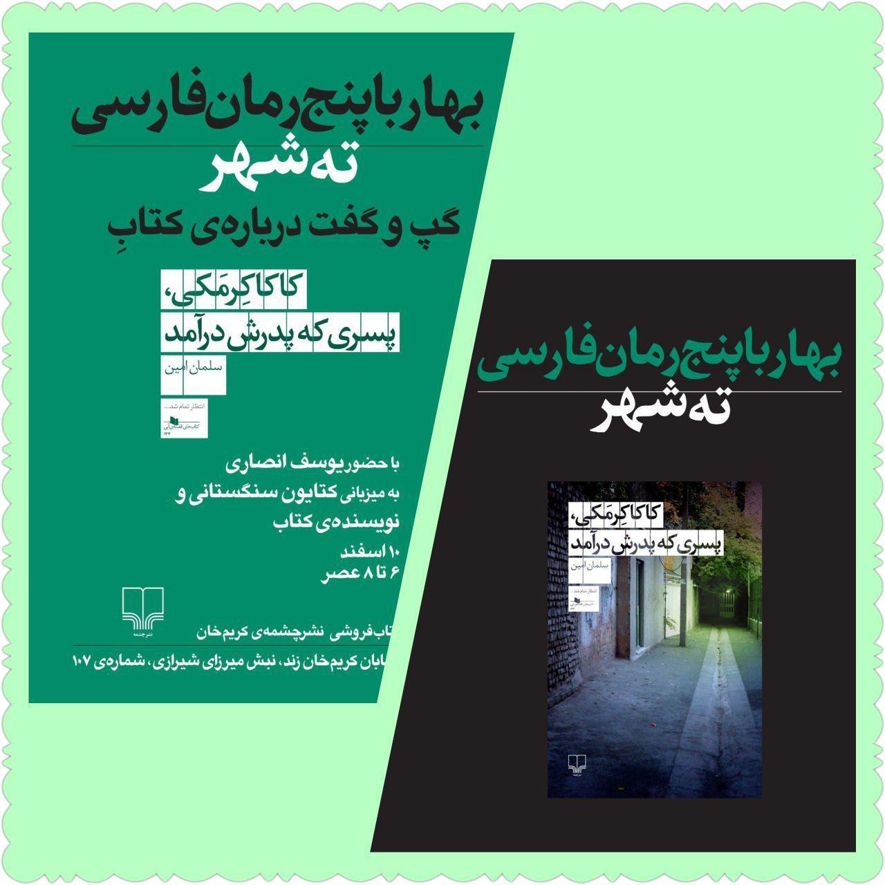 گپوگفت درباره تازهترین رمان  سلمان امین