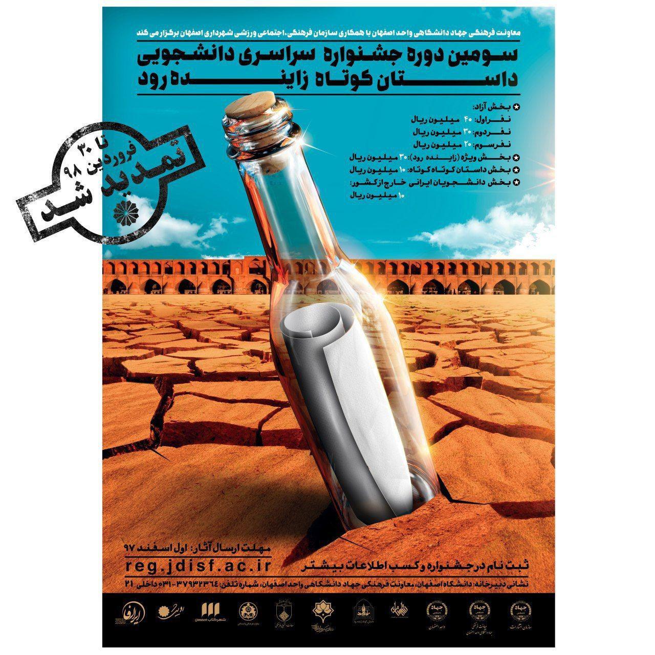 جشنواره ادبی زایندهرود