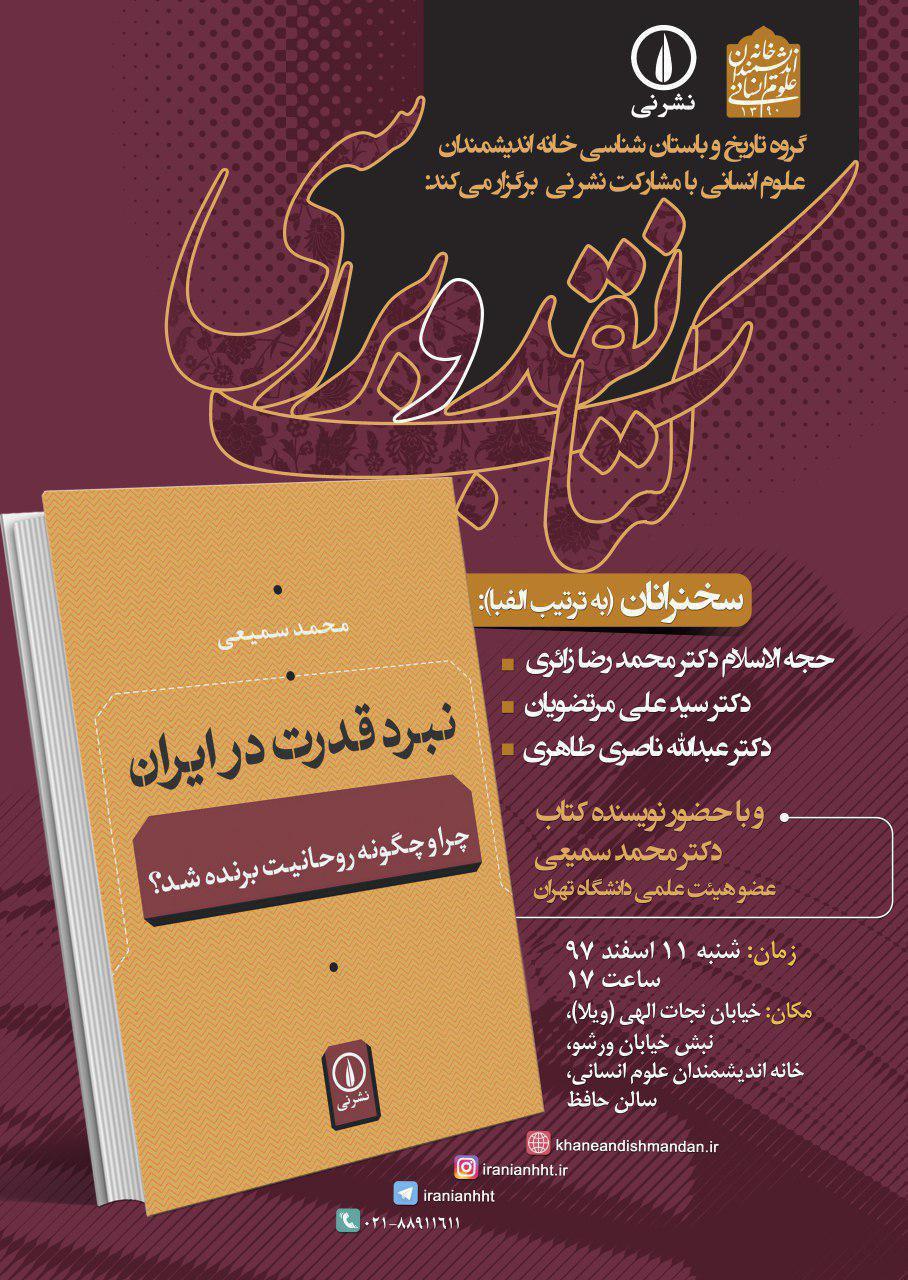 نقد و بررسی کتاب نبرد قدرت در ایران