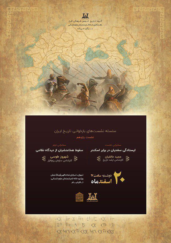 سلسله نشستهای بازخوانی تاریخ ایران