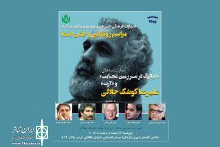 رونمایی از دو نمایشنامه علیرضا کوشک جلالی