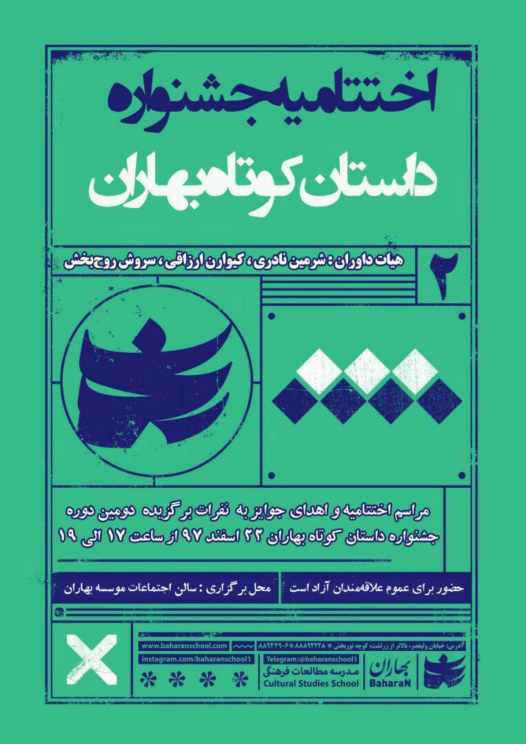 اختتامیه جشنواره داستان کوتاه بهاران