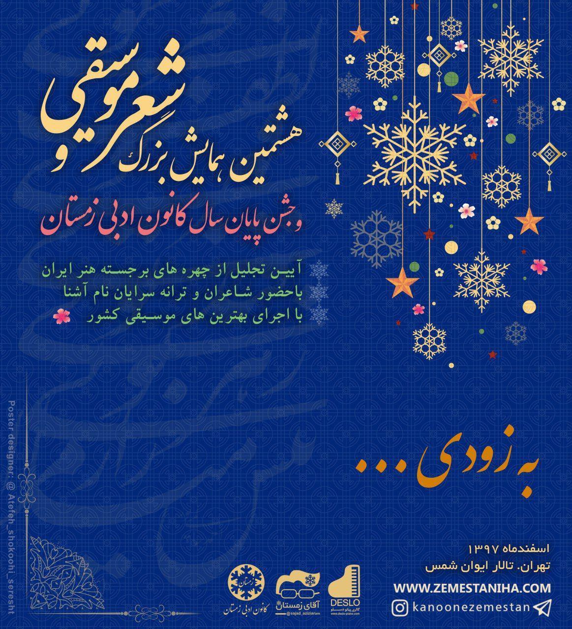 جشن پایان سال کانون ادبی زمستان