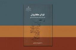 نقد و بررسی اشعار منتشر نشده نیما یوشیج