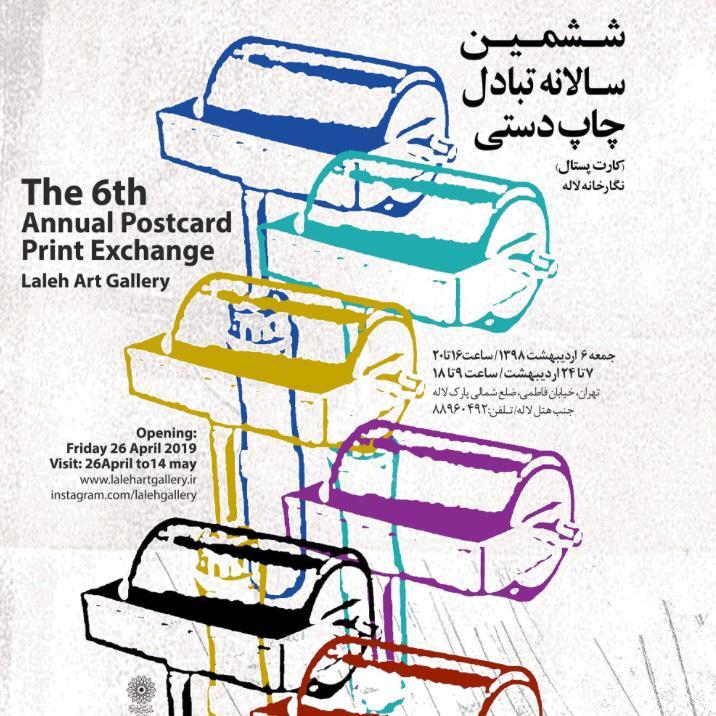 نمایشگاه آثار منتخب ششمین سالانهی تبادل کارت پستال