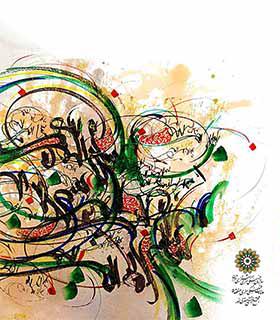 نمایشگاه «نقاشیخط» آثار علی عبدالحسینی