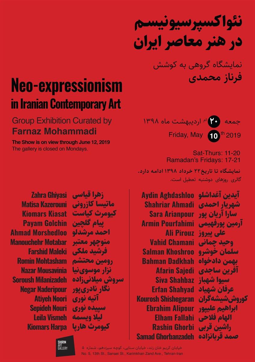 نئواکسپرسیونیسم در هنر معاصر ایران
