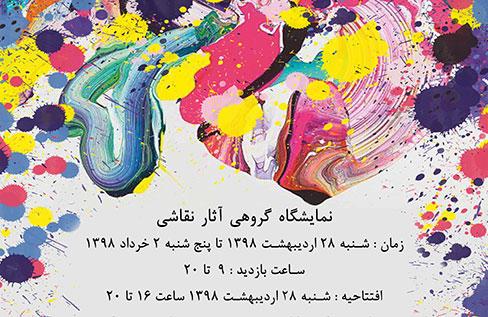نمایشگاه گروهی نقاشی