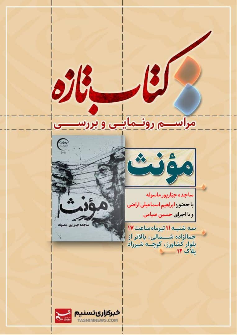 رو نمایی و بررسی کتاب مونث، سرودههای ساجده جبار پور