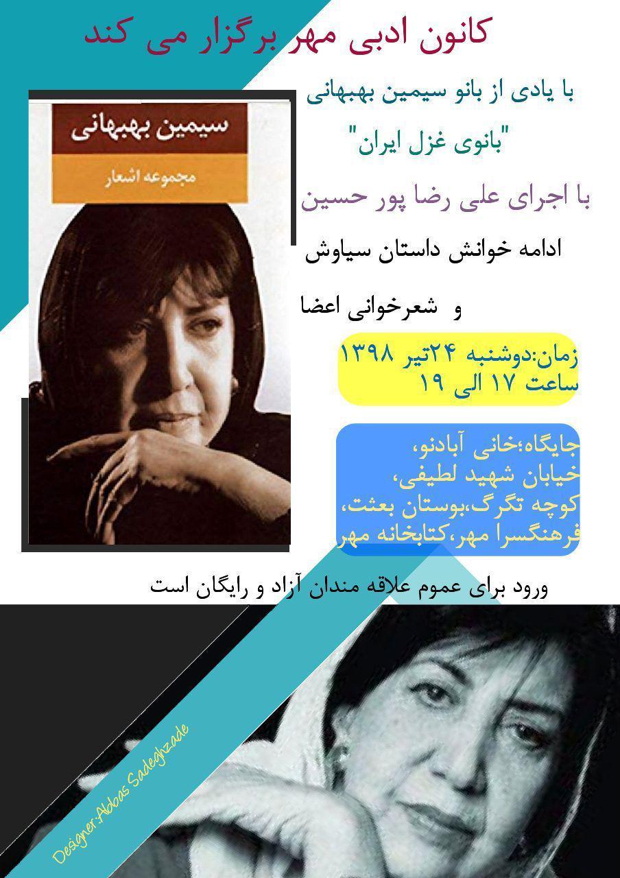 کانون ادبی مهر