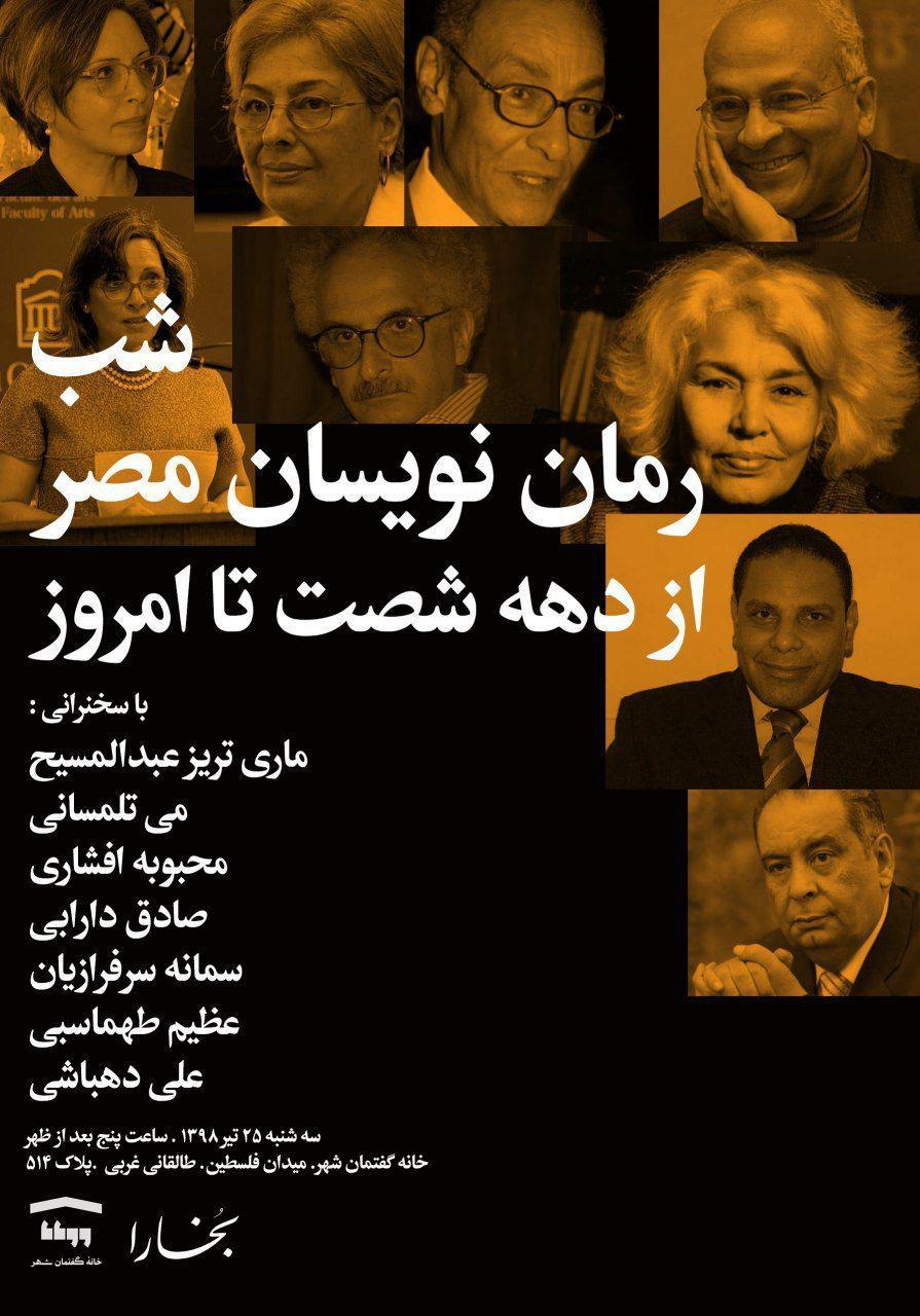 شب رمان نویسان مصر