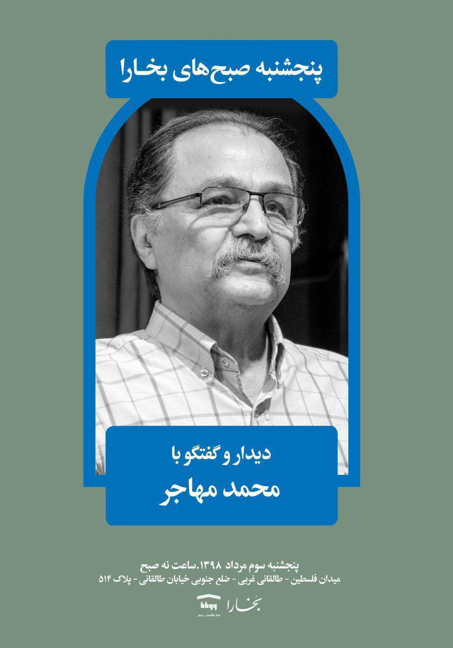 دیدار و گفتگو با محمد مهاجر