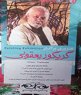 نمایشگاه آثار گریگور یعقوبی
