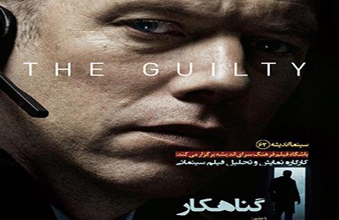 نمایش و نقد فیلم سینمایی «گناهکار»