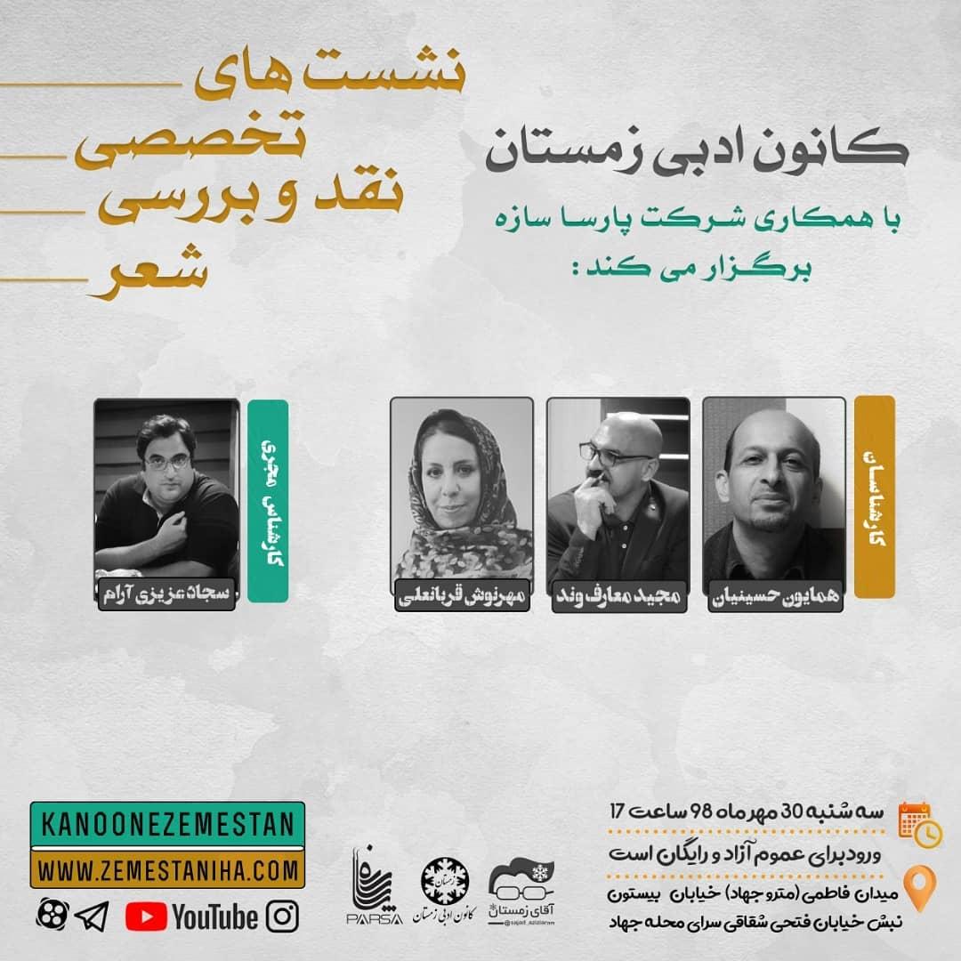 نشست تخصصی نقد و بررسی شعر کانون ادبی زمستان